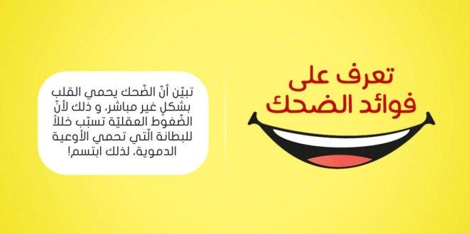 فوائد الضحك للصحة الجسدية و العقلية