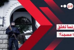 غلق 17 مسجد بفرنسا