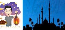 مرحبا يا رمضان…ويَا بَاغِيَ الْخَيْرِ أَبْشِرْ، يَا بَاغِيَ الشَّرِّ أَقْصِرْ.