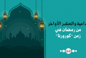 """حقيبة رمضان الداعية والعشر الأواخر من رمضان في زمن """"كورورنا"""""""