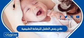 ثقافة .. علاج رفض الطفل للرضاعة الطبيعية