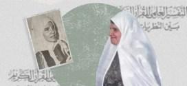 النساء وإنتاج المعرفة الدينية.. هند شلبي نموذجاً