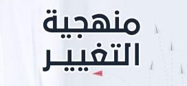 في منهجية التغيير محمد سالم الراشد