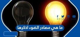 اليكم مصادر الضوء