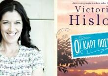 Βικτόρια Χίσλοπ: Καρτ ποστάλ