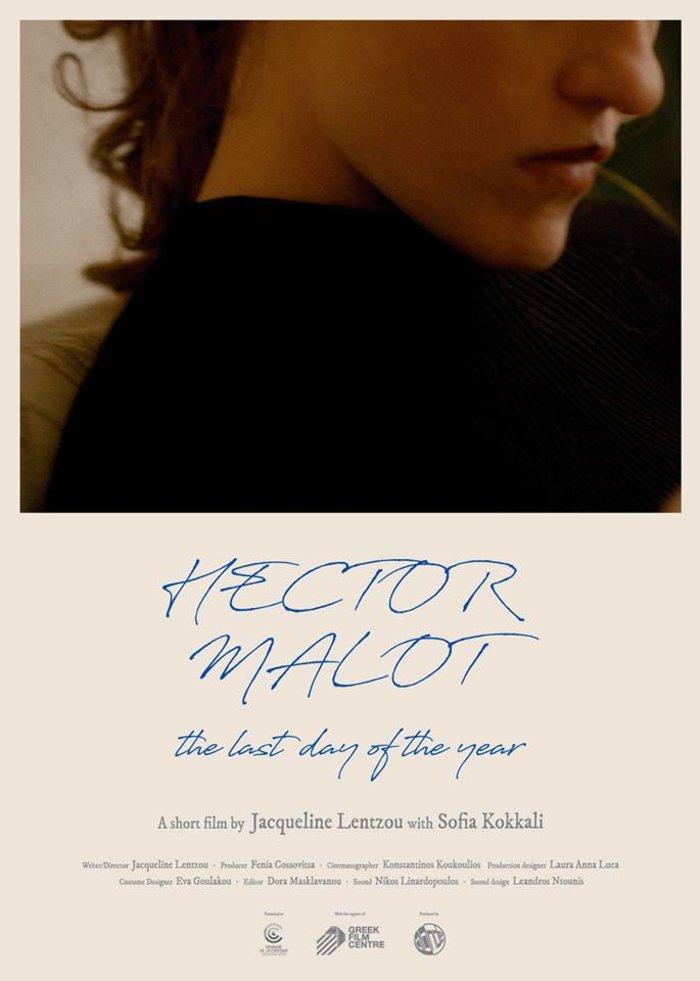 Η αφίσα της ταινίας