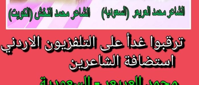 العريعر والنخش في ضيافة التلفزيون الأردني غدا