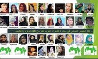 مبادرة الشعراء العرب تهنئ المرأة في يومها العالمي وتشيد بعضوات المبادرة