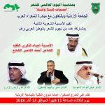 """مبادرة الشعراء العرب تعلن عن ثاني أمسيات """" هلا وغلا"""" بالأردن"""
