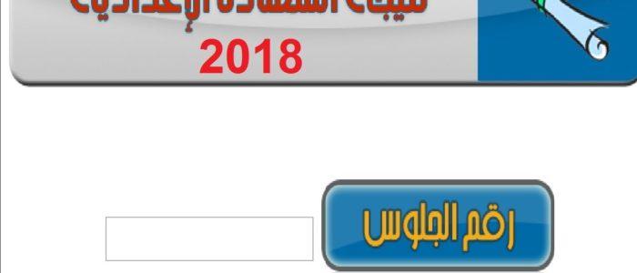 نتيجة الشهادة الإعدادية بأسيوط الدور الثاني 2018 ملاحق