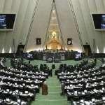 احتجاجات أمام البرلمان الإيراني بعد مصادقته على لائحة انضمام طهران لمعاهدة مكافحة الإرهاب