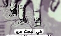«البحث عن الحقيقة الكردية» في معرض القاهرة الدولي للكتاب