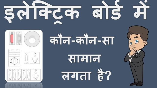 Electric board material list