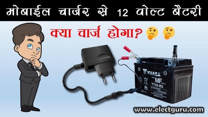 12 वोल्ट बैटरी