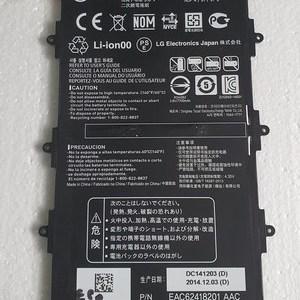 Batterie BL-T13 LG-V700
