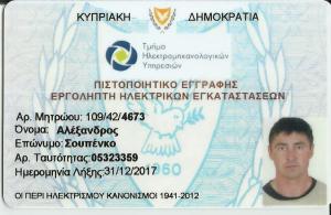 Лицензия AHK