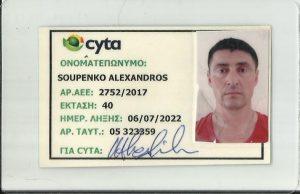 Лицензия CYTA