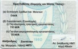 Лицензия электрика на 2017г