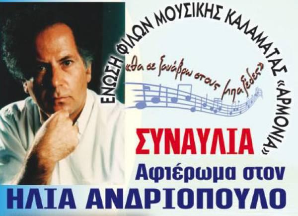 """Αφιέρωμα στο συνθέτη Ηλία Ανδριόπουλο από την """"Αρμονία"""""""