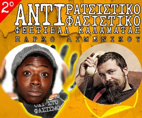 Το πρόγραμμα εκδηλώσεων του Αντιφασιστικού - Αντιρατσιστικού Φεστιβάλ Καλαμάτας