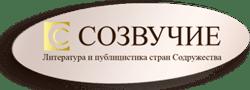 логотип сайта «Созвучие» о литературе и публицистике стран СНГ