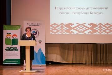 Евразийский форум детской книги