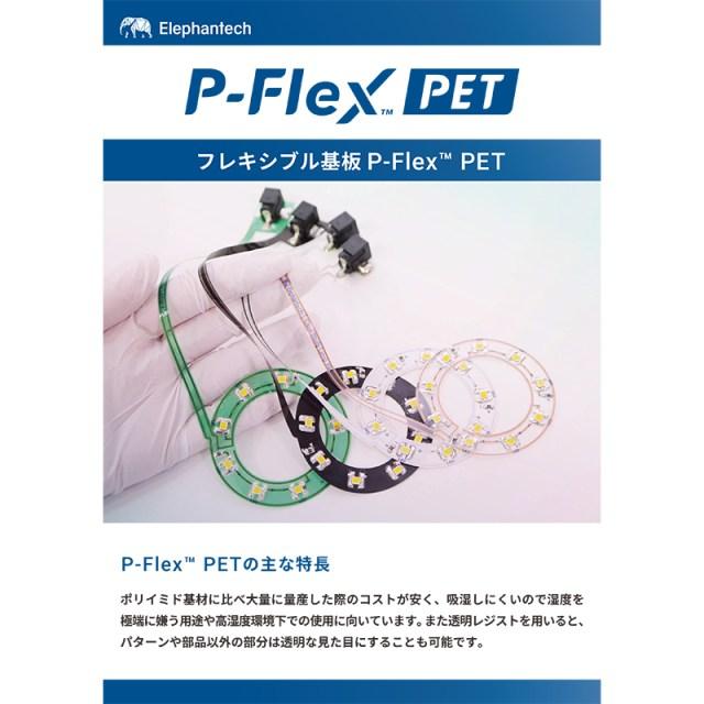 フレキシブル基板 PET基材