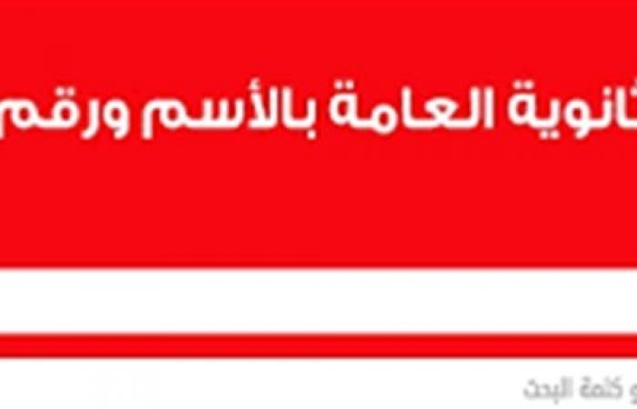 برقم الجلوس احصل على نتيجتك الثانوية العامة في مصر