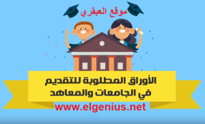 الاوراق المطلوبة للتقديم للجامعات الخاصه