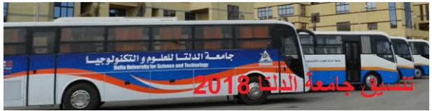 تنسيق جامعة الدلتا للعلوم والتكنولوجيا 2018