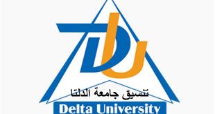 تنسيق جامعة الدلتا 2018