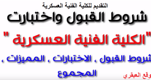 مصاريف الكلية الفنية العسكرية Archives العبقري