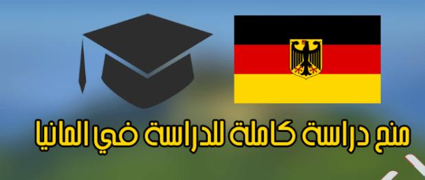 منح المانيا