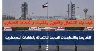 التعليمات والشروط العامة للقبول في الكليات العسكرية