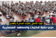 مزايا طلبة الكلية الحربية والكليات العسكرية