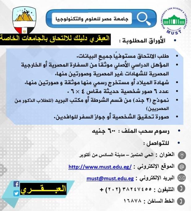 الاوراق المطلوبة جامعة مصر للعلوم والتكنولوجيا 2018