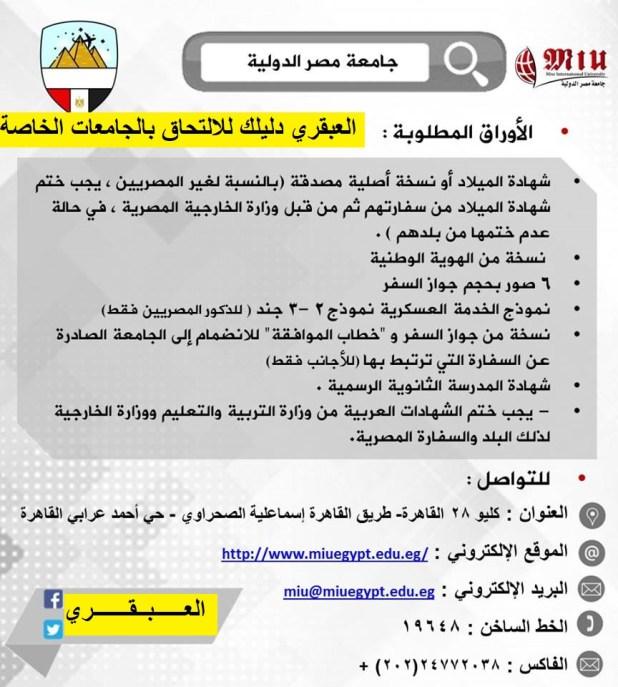 الاوراق المطلوبة لجامعة مصر الدولية 2018