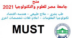 جامعه مصر للعلوم والتكنولوجيا