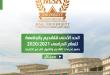جامعة اكتوبر للعلوم الحديثة والآداب - MSA University