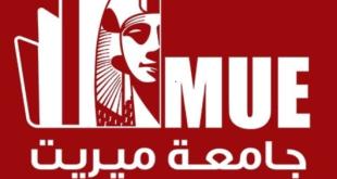 جامعة ميرات