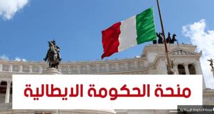 منحة الحكومة الإيطالية للعام الدراسي الجديد