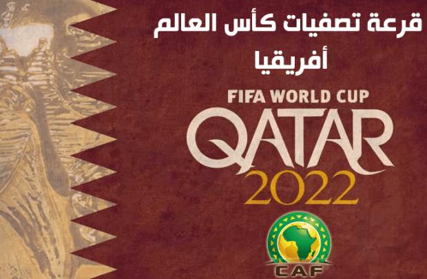 نتائج قرعة تصفيات آسيا كأس العالم 2022 وكأس آسيا 2023 السعودية
