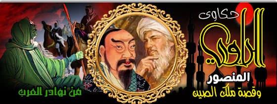 المنصور وقصة ملك الصين
