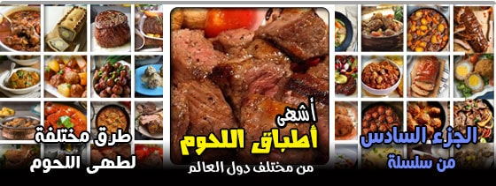 طرق مختلفة لطهى اللحوم