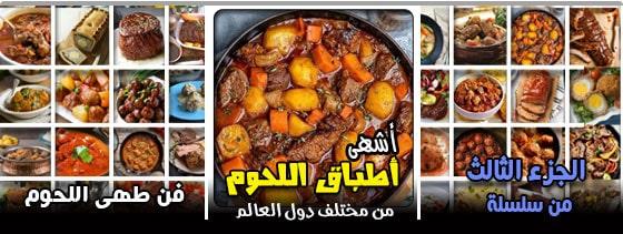 فن طهى اللحوم