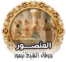 المنصور ووفاء الشيخ تيمور