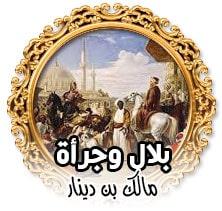 بلال وجرأة مالك بن دينار
