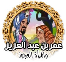 عمر بن عبد العزيز والمرأة العجوز