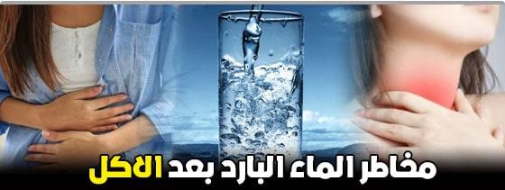 مخاطر الماء البارد بعد الاكل