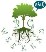 ELIX Big Green Weekend 2011